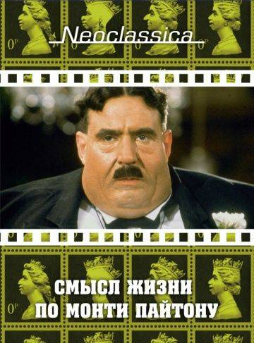 Смысл жизни по Монти Пайтону / The Meaning of Life (1983)