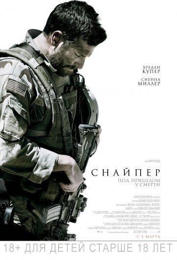 Снайпер / American Sniper (2014)