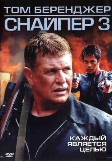 Снайпер 3 / Sniper 3 (2004)