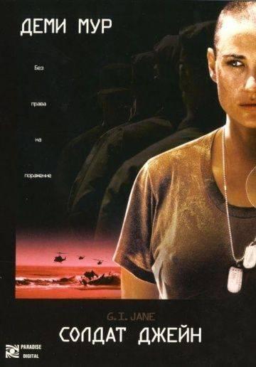 Солдат Джейн / G.I. Jane (1997)