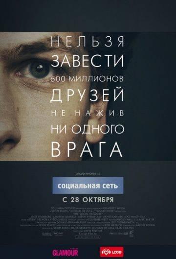 Социальная сеть / The Social Network (2010)
