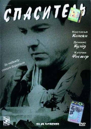 Спаситель / Savior (1998)
