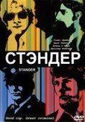 Стандер / Stander (2003)