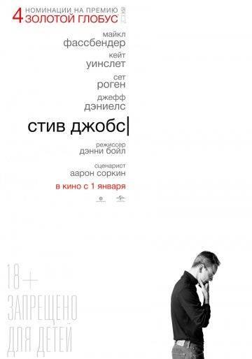 Стив Джобс / Steve Jobs (2015)