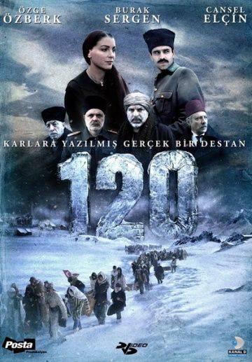 Сто двадцать / 120 (2008)