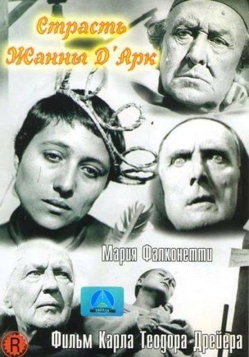 Страсти Жанны д`Арк / La passion de Jeanne d'Arc (1928)