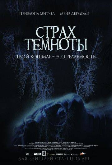 Страх темноты / The Fear of Darkness (2016)