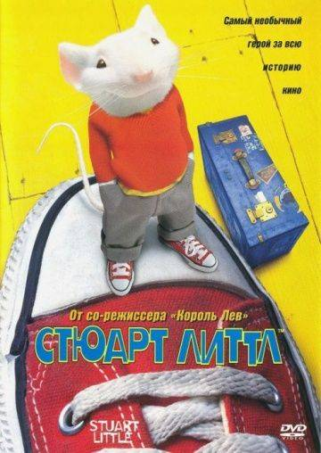 Стюарт Литтл / Stuart Little (1999)