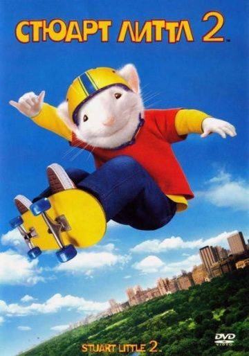 Стюарт Литтл 2 / Stuart Little 2 (2002)