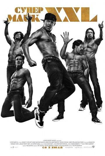 Супер Майк XXL / Magic Mike XXL (2015)