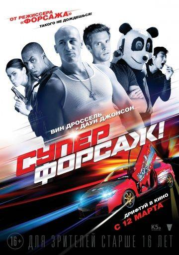Суперфорсаж! / Superfast! (2014)