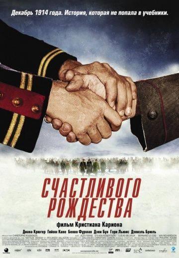 Счастливого Рождества / Joyeux Nol (2005)