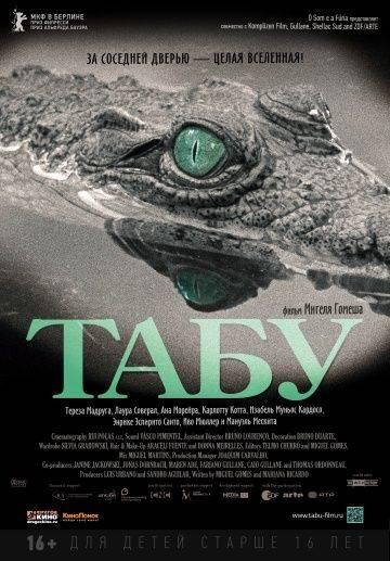 Табу / Tabu (2012)