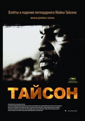 Тайсон / Tyson (2008)