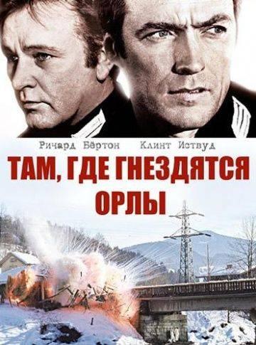 Там, где гнездятся орлы / Where Eagles Dare (1968)