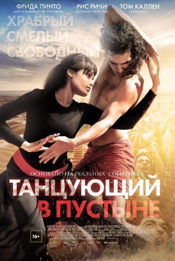 Танцующий в пустыне / Desert Dancer (2014)