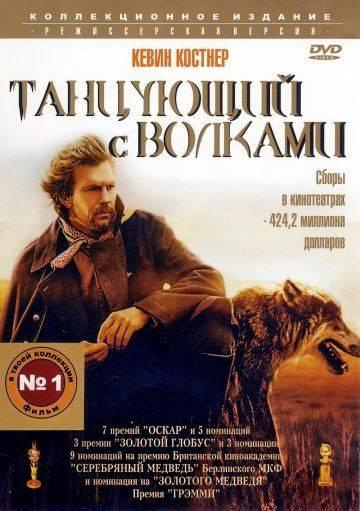 Танцующий с волками / Dances with Wolves (1990)