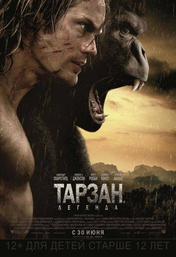 Тарзан. Легенда / The Legend of Tarzan (2016)
