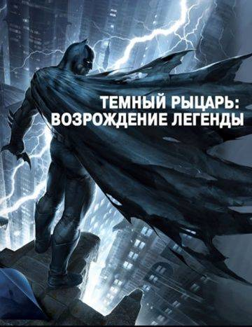 Темный рыцарь: Возрождение легенды. Часть 1 / Batman: The Dark Knight Returns, Part 1 (2012)