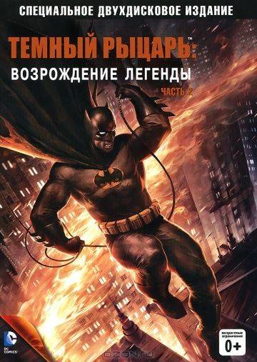 Темный рыцарь: Возрождение легенды. Часть 2 / Batman: The Dark Knight Returns, Part 2 (2013)