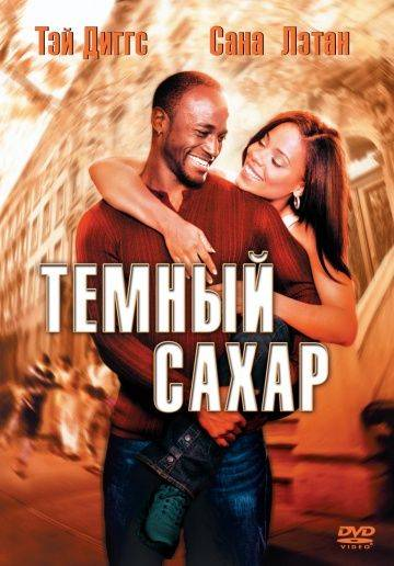 Темный сахар / Brown Sugar (2002)