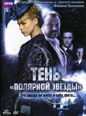Тень «Полярной звезды» / The Shadow in the North (2007)