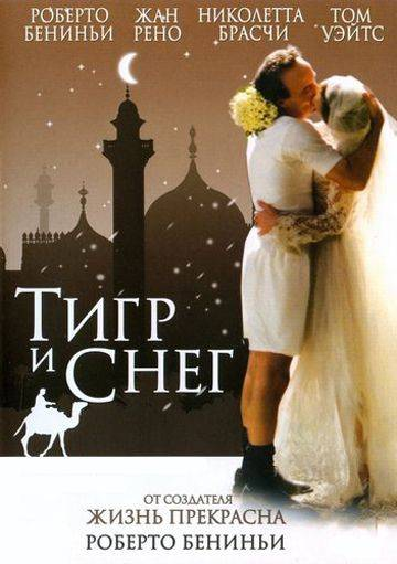Тигр и снег / La tigre e la neve (2005)