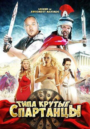 Типа крутые спартанцы / The Legend of Awesomest Maximus (2010)