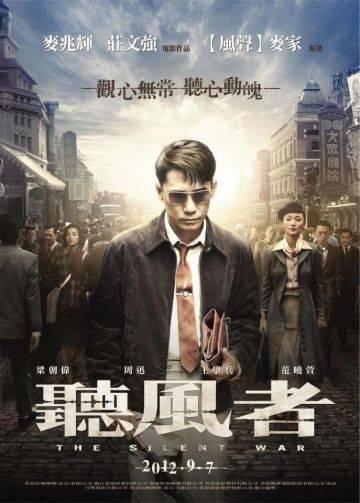 Тихая война / Ting feng zhe (2012)
