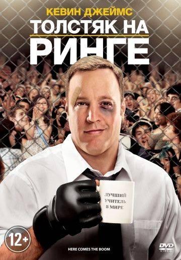 Толстяк на ринге / Here Comes the Boom (2012)