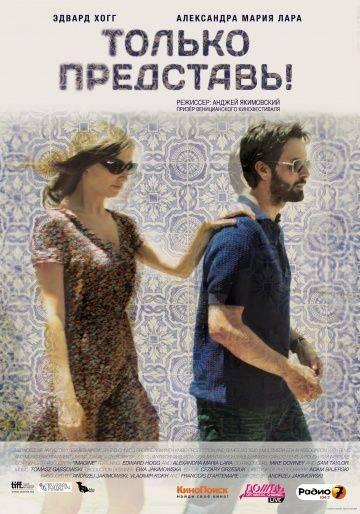 Только представь! / Imagine (2012)