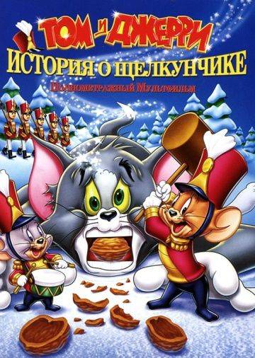 Том и Джерри: История о Щелкунчике / Tom and Jerry: A Nutcracker Tale (2007)
