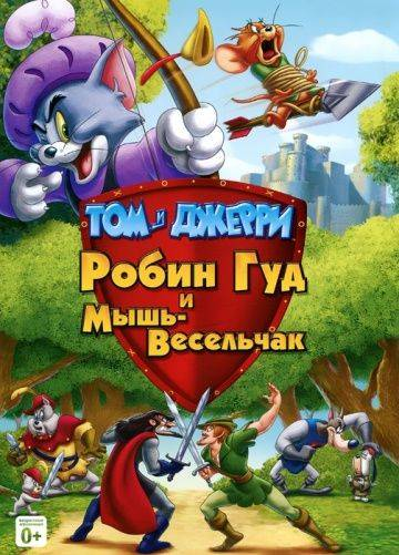 Том и Джерри: Робин Гуд и Мышь-Весельчак / Tom and Jerry: Robin Hood and His Merry Mouse (2012)