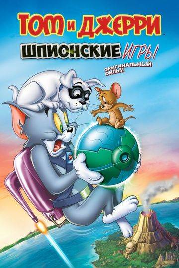 Том и Джерри: Шпион Квест / Tom and Jerry: Spy Quest (2015)