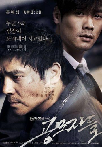 Торговцы людьми / Kongmojadeul (2012)