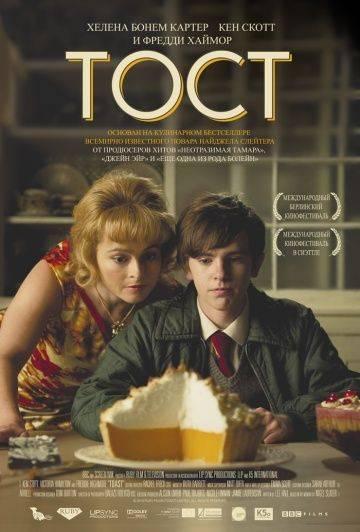 Тост / Toast (2010)
