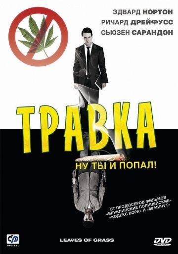 Травка / Leaves of Grass (2009)