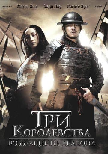 Три королевства: Возвращение дракона / San guo zhi jian long xie jia (2008)