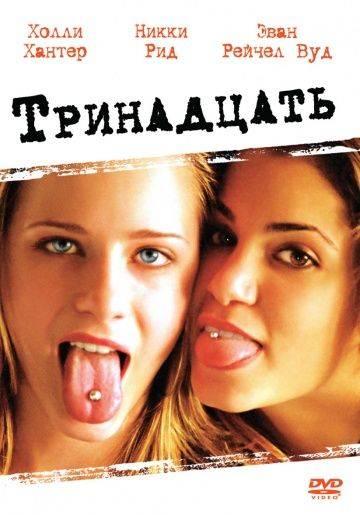 Тринадцать / Thirteen (2003)