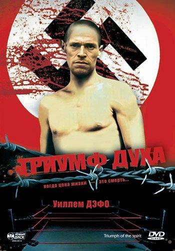 Триумф духа / Triumph of the Spirit (1989)
