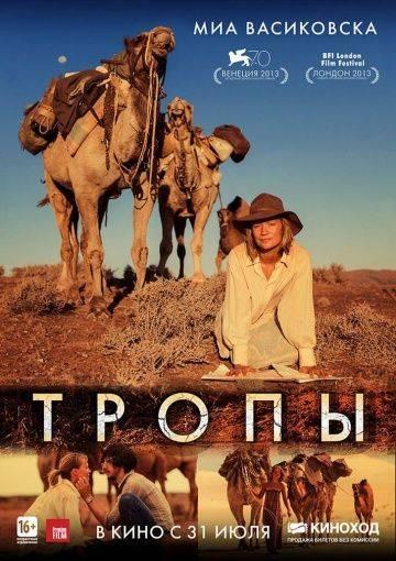 Тропы / Tracks (2013)