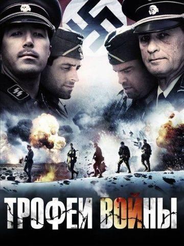 Трофеи войны / Spoils of War (2009)