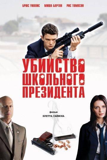 Убийство школьного президента / Assassination of a High School President (2008)
