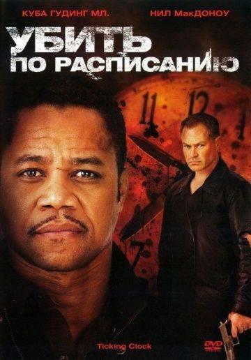 Убить по расписанию / Ticking Clock (2011)