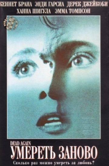 Умереть заново / Dead Again (1991)