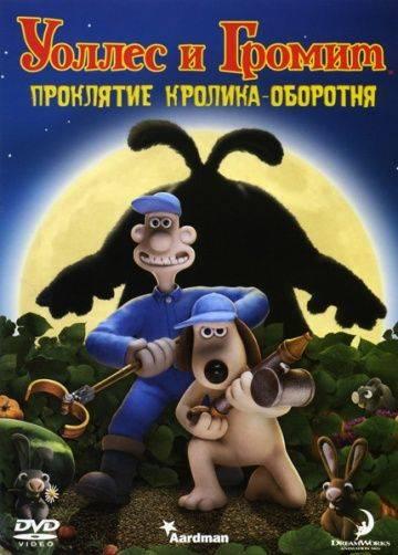 Уоллес и Громит: Проклятие кролика-оборотня / The Curse of the Were-Rabbit (2005)