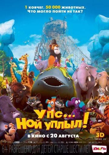 Упс… Ной уплыл! / Ooops! Noah is Gone... (2015)