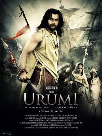 Уруми / Urumi (2011)