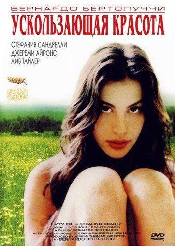 Ускользающая красота / Stealing Beauty (1995)