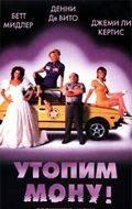 Утопим Мону! / Drowning Mona (1999)